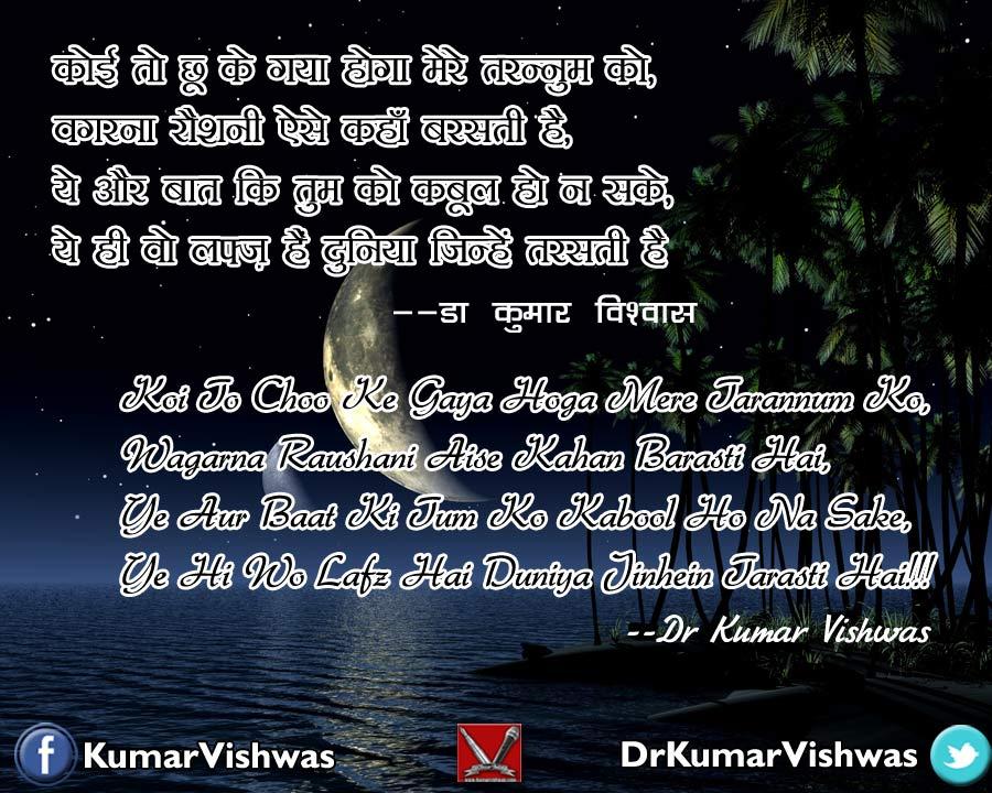 Kumar Vishwas Shayari Pdf