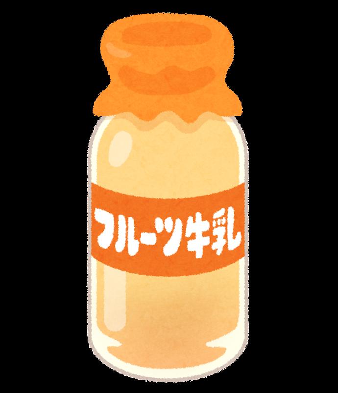 瓶入りフルーツ牛乳のイラスト |...