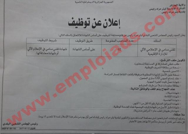 إعلان عن مسابقة توظيف ببلدية بئر مراد رايس ولاية الجزائر جانفي 2017