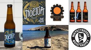 Οι νέες μπίρες από τη Φολέγανδρο, τη Σαμοθράκη και το Γκάζι προκαλούν το ενδιαφέρον με τα brand names που επέλεξαν - και όχι μόνο