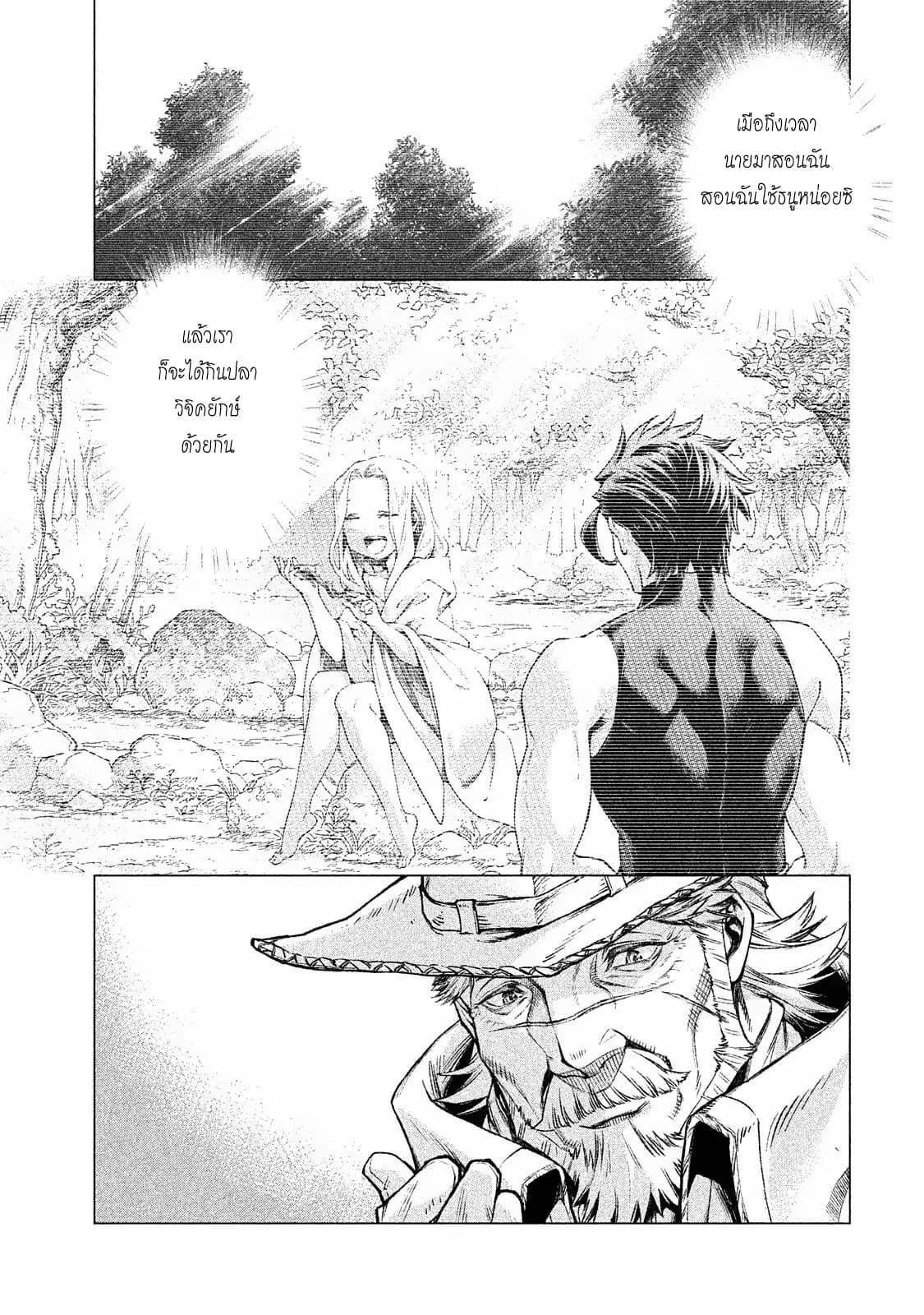 อ่านการ์ตูน Henkyou no Roukishi - Bard Loen ตอนที่ 2 หน้าที่ 21