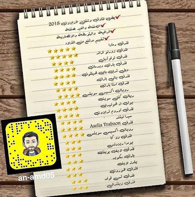 تحديث لبعض فنادق وشقق #طرابزون وضواحيها 2018