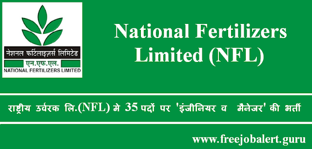 freejobalert, Graduation, Latest Jobs, Engineers, Managers, National Fertilizers Limited, NFL, Sarkari Naukri, UP, Uttar Pradesh,