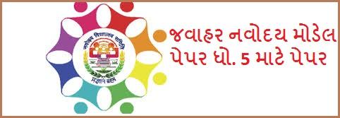 STD 5 Jawahar Navodaya Practice Paper gujarat