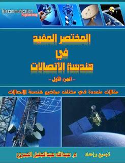 كتاب المختصر المفيد في هندسة الاتصالات الجزء الاول