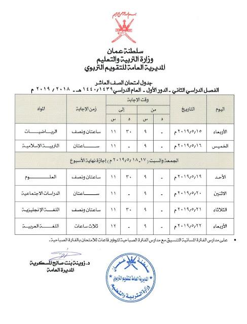 جدول امتحان الصف العاشر الفصل الثاني الدور الاول 2018-2019