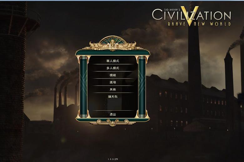 文明帝國 5