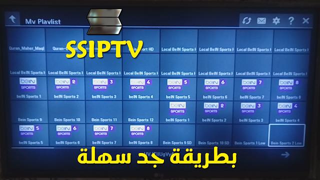 طريقة تشغيل سيرفرات IPTV على تلفاز سمارت تفي SMART TV بالمجان مدى الحياة !