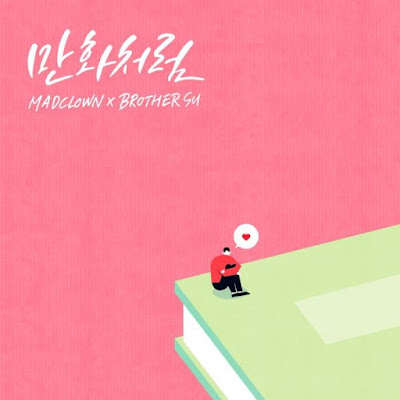 Download K-Lyric: Mad Clown (매드클라운) x BrotherSu (브라더수) – Like Romance Comics (만화처럼) + Terjemahan