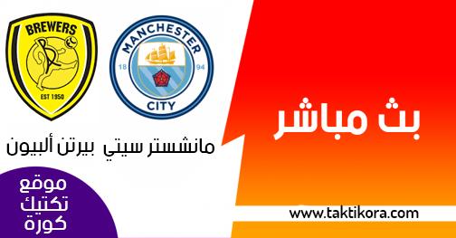 مشاهدة مباراة مانشستر سيتي وبيرتن ألبيون بث مباشر بتاريخ 09-01-2019 كأس الرابطة الإنجليزية
