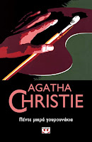 https://www.culture21century.gr/2019/01/pente-mikra-goyroynakis-ths-agatha-christie-book-review.html