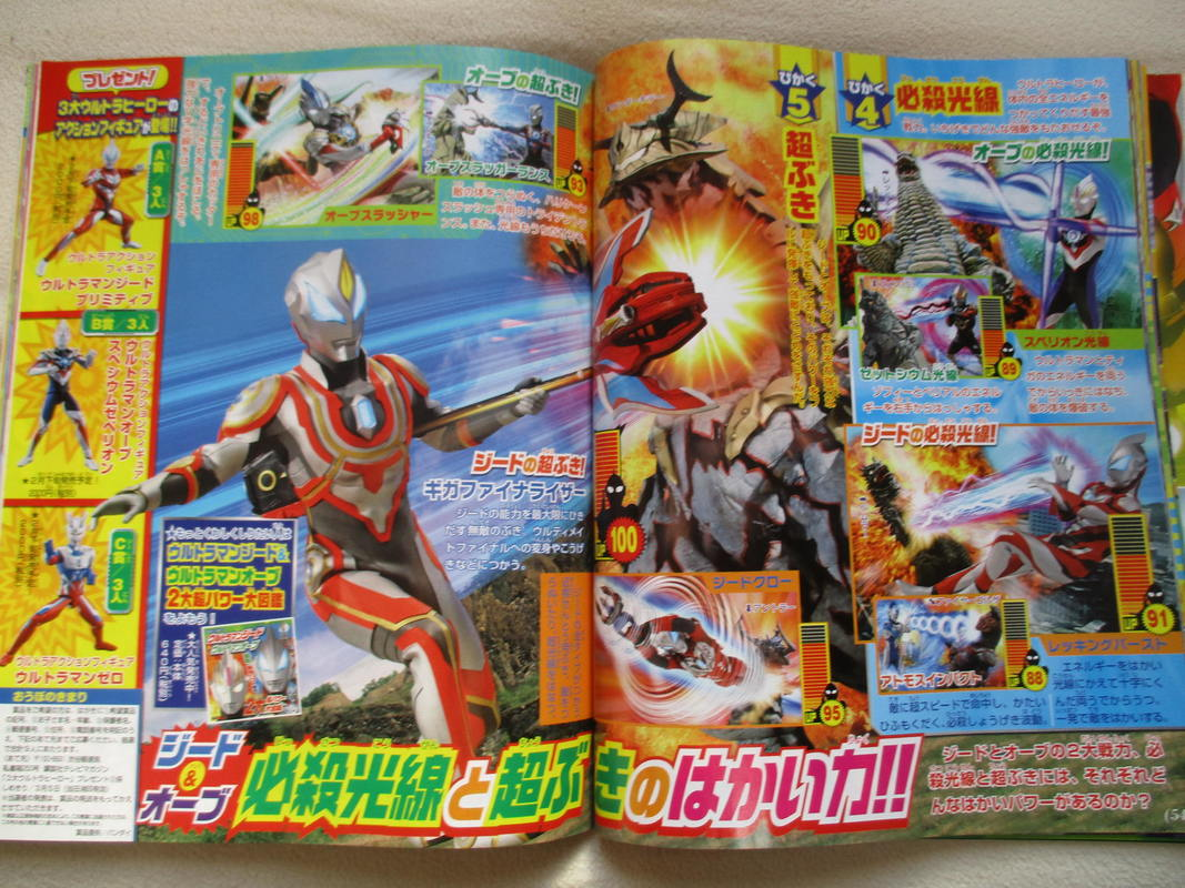 Bandai Ultraman Orb Ultra Fusion Card Ultimate Zero Vs Kaiser 0479479 Shf Act Origin 15163 Heres Geed Final And Fighting Against Kaijus It Also Appears