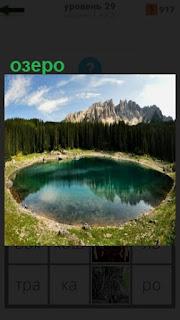 1100 слов расположено круглое озеро, вокруг лес 29 уровень