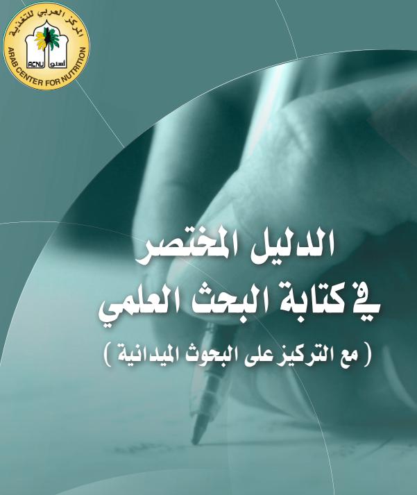 كتاب كراوس للتغذية