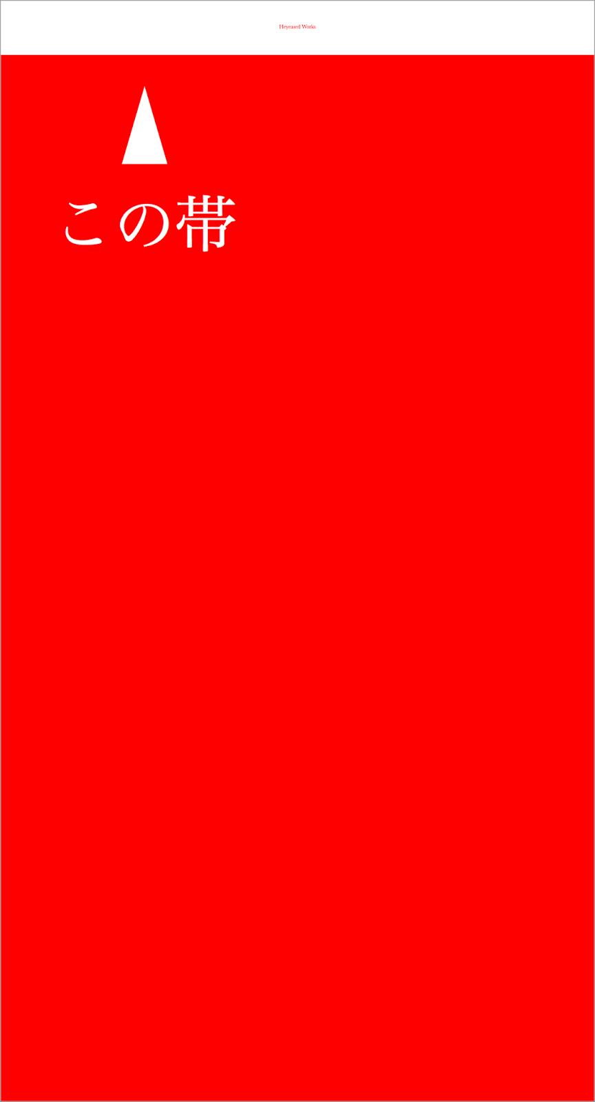 Iphoneユーザーで無地壁紙が好きだけど原色は字が見辛くて諦めた方来て