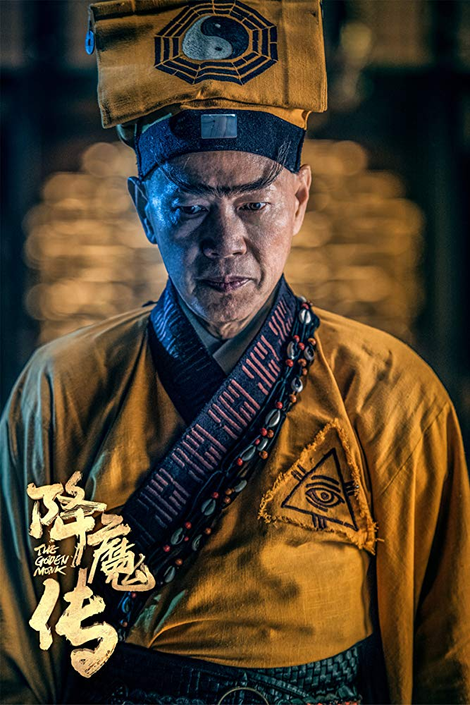 The Golden Monk [Sub: Eng]