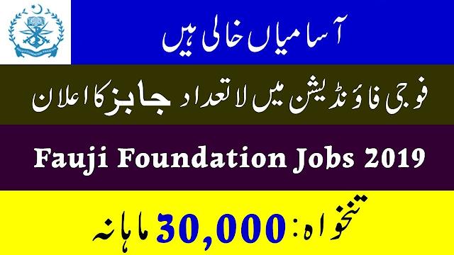 Fauji Foundation Jobs 2019 Shakirjobs