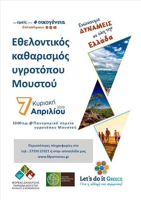 """Εκστρατεία εθελοντικού καθαρισμού """"Let's do it Greece 2019"""" στον υγρότοπο Μουστού"""