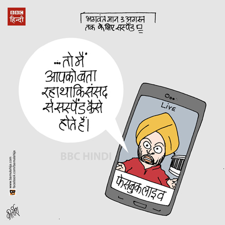 bhagwant man cartoon, facebook cartons, social media cartoon, AAP party cartoon, cartoons on politics, indian political cartoon, bbc cartoon, hindi cartoon