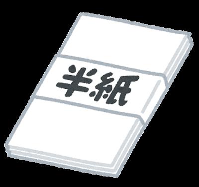 半紙のイラスト(書道用品)