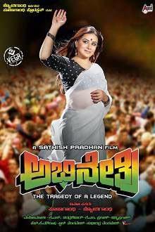 Abhinetri (2015) Kannada Movie Poster
