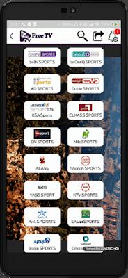 تحميل تطبيق Free TV لمشاهدة جميع قنوات العالم المشفرة مجانا لأجهزة الاندرويد