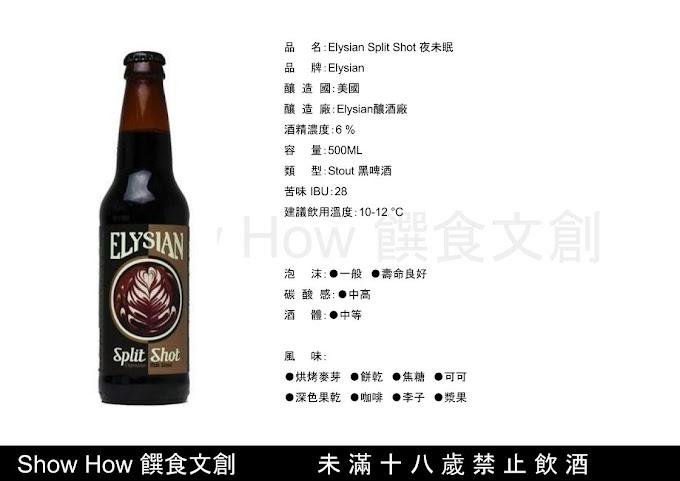 Elysian Split Shot 夜未眠