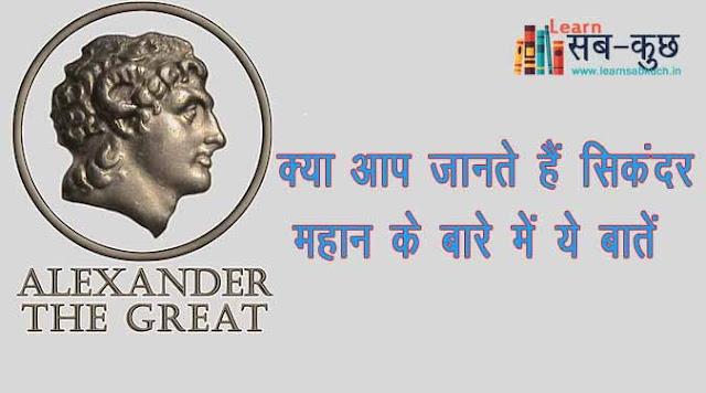 क्या आप जानते हैं सिकंदर महान के बारे में ये बातें