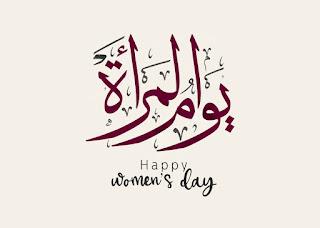تاريخ يوم المرأة العالمي
