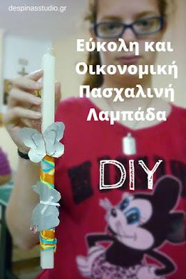 DIY εύκολη και οικονομική Πασχαλινή Λαμπάδα
