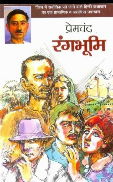 rangbhoomi by premchand pdf