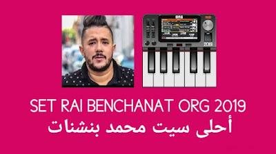 تحميل سيت محمد بن شنات روعة الأصوات و الاقاعات set rai org 2018