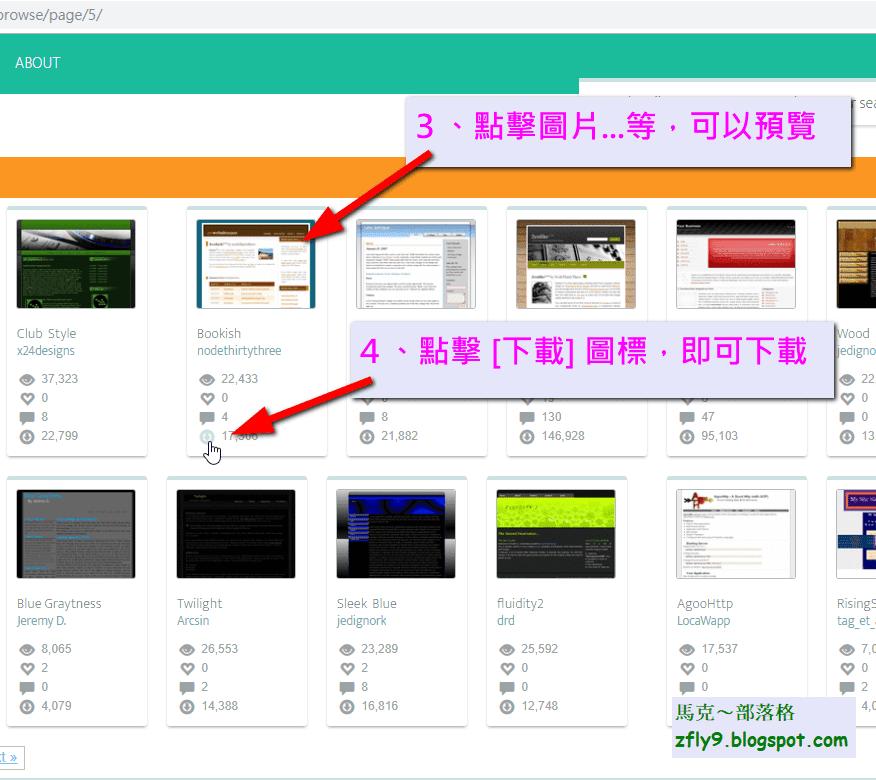 馬克: 2000 多個免費網頁模板 download 下載 / oswd.org