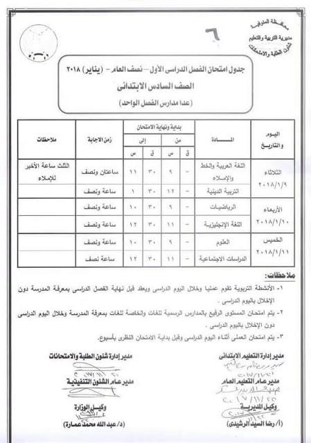 جدول إمتحانات الصف السادس الابتدائي 2018 الترم الأول محافظة المنوفية