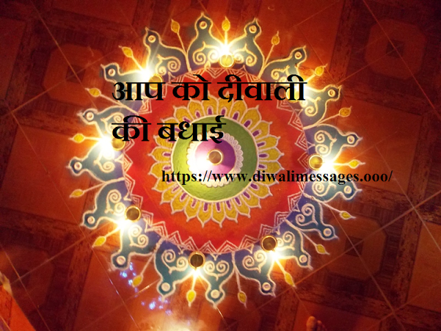 Diwali Messages in English, Diwali SMS in English, Diwali Wishes Message in English, Diwali Quotes in English, Diwali Greetings in English, Happy Diwali SMS in English, Diwali Wishes in English, Happy Diwali Quotes English, Happy Diwali Quotes Wishes English, Deepavali Wishes in English, Happy Diwali Messages in English., Happy Diwali 2018,  diwali messages, diwali messages in hindi, diwali messages 2018, diwali wishes, diwali images, happy diwali message, diwali card, diwali greetings, happy diwali images, happy diwali wishes, happy diwali, deepavali wishes, diwali quotes, happy diwali , diwali wishes in English, best diwali messages, diwali messages in English, deepavali images, diwali greetings message, diwali wishes quotes, diwali pictures, diwali greeting card, diwali wishes in hindi, diwali wishes images, diwali photo, diwali wishes sms, diwali greetings messages English, diwali msg, deepavali greetings, happy diwali images wallpapers, diwali sms,    happy diwali greetings, happy diwali images photos, diwali 2018 images, diwali messages in Marathi, diwali messages in english for corporate, diwali messages hindi 140, diwali messages 2018, diwali messages written in hindi, diwali messages for soldiers, diwali messages for whatsapp, diwali messages 2018, diwali messages and images, diwali messages animated, diwali messages and quotes, diwali messages and greeting, diwali messages advance, diwali messages and pictures, diwali messages and photos, diwali messages and pics, diwali messages and videos,     diwali messages and shayari, have a safe diwali messages, diwali messages best, diwali messages business, diwali messages Bengali, diwali messages by name, diwali messages bangle, diwali messages by ceo, diwali best messages in hindi, diwali best messages English, diwali business messages in English, diwali best messages in Marathi, diwali messages corporate, diwali messages.com, diwali messages cards, diwali messages company, diwali congratulation messages, diwali celebration messages, diwali congratulation messages in hindi, diwali card messages in English,     diwali crackers messages, diwali cute messages, diwali messages download, diwali diya messages,diwali dhanteras messages, diwali design messages, diwali dhamaka messages, diwali discount messages, diwali dare messages, happy diwali messages download, diwali picture messages download, diwali messages free download, diwali messages English, diwali messages english greeting, diwali messages english short, diwali messages editable, diwali messages email, diwali emotional messages, diwali email messages in English, diwali exhibition messages, diwali emotional messages in hindi,      diwali e messages, diwali e cards messages, diwali messages for friends, diwali messages for corporate, diwali messages for boss, diwali messages for family, diwali messages for business clients, diwali messages for girlfriend, diwali messages for teachers, diwali messages for boyfriend, diwali messages gif, diwali messages gujarati,diwali messages greetings, diwali messages gujarati language, diwali messages good over evil, diwali messages greetings English, diwali messages greetings hindi, diwali greetings messages in Marathi, diwali gift messages, diwali messages hindi, diwali messages hd, diwali messages hindi language, diwali messages hindi font, diwali messages hd images, diwali messages hindi me, diwali messages hallmark, diwali holiday messages, diwali hindi messages with images, diwali messages in gujarati, diwali messages in tamil,    diwali messages in marathi font, diwali messages in gujarati language, diwali messages in telugu, diwali messages in hindi language, diwali messages images, diwali messages jokes, diwali messages for jawans, happy diwali joke messages, jain diwali messages, happy diwali messages for jawans, diwali messages kannada, diwali ke messages, diwali messages in kannada language, happy diwali messages kannada, diwali greetings messages kannada, diwali messages in Konkani, diwali wishes messages in kannada, best diwali messages in kannada, diwali messages latest, diwali messages light,    diwali messages love, diwali love messages for girlfriend, diwali long messages, diwali love messages in English, diwali love messages in hindi, diwali live messages, diwali laxmi messages, diwali latest messages in hindi, diwali messages Marathi, diwali messages marathi 140, diwali messages Malayalam, diwali messages marathi in English, diwali messages my love, diwali messages marathi language, diwali messages marathi whatsapp, diwali messages marathi sms, diwali marathi messages in marathi font, diwali meaningful messages, diwali messages new, diwali messages name, diwali nice messages, diwali new messages hindi, diwali naughty messages,     diwali new messages 2018, new diwali messages in Marathi, happy diwali messages new, diwali messages in nepali, nice diwali messages in English, short n sweet diwali messages, diwali n new year messages, diwali messages official, diwali messages on whatsapp, diwali messages on facebook, diwali messages on greeting cards, diwali messages on pinterest, diwali messages on cards, diwali messages on hindi, diwali messages office, diwali messages on Marathi,diwali messages on, greetings of diwali messages, images of diwali messages, messages of diwali wishes, examples of diwali messages,     diwali messages pics, diwali messages pinterest, diwali messages professionals, diwali messages photos, diwali messages Punjabi, diwali messages pictures, diwali messages pdf,diwali messages pollution free, diwali messages png, diwali messages personalized, diwali messages quotes, happy diwali messages quotes, hindi diwali messages quotes,best diwali messages quotes, diwali wishes quotes messages, quirky diwali messages, diwali messages reply, diwali messages romantic, diwali return messages, diwali reciprocating messages, diwali rangoli messages, diwali related messages, diwali religious messages, diwali messages for relatives, diwali messages with regards, diwali ram ram sms, diwali messages short, diwali messages sms, diwali messages simple,diwali messages shayari, happy diwali card, happy diwali pictures, diwali wishes greeting cards, diwali images hd, best diwali wishes, diwali pics, diwali images diwali images photos, happy diwali quotes, diwali message in hindi, diwali sms in hindi,     diwali wallpaper, deepavali greetings messages, diwali quotes in hindi, diwali greeting cards images, happy deepavali wishes, happy diwali sms in hindi, diwali wishes, diwali greetings quotes, happy diwali photo, happy deepavali, happy diwali , diwali greeting card messages, happy diwali msg, diwali thoughts, deepavali messages wishes, happy, diwali messages in English, diwali quotes in English, happy deepavali images, happy diwali images, happy diwali pic, diwali wishes message in English, diwali greetings sms, diwali photo gallery, diwali sms in English,, diwali messages in marathi, happy diwali wishes, diwali design, shubh diwali, diwali wishes message, best diwali greetings, happy diwali wishes quotes, happy diwali wishes images, diwali greetings in English,     diwali messages spiritual, diwali messages status, diwali messages sikh, diwali messages Sanskrit, diwali messages send to mobile, diwali messages sms English, diwali s messages, diwali messages to boss, diwali messages to friends, diwali messages to colleagues, diwali messages to employees, diwali messages to clients, diwali messages to customers, diwali messages to girlfriend, diwali messages to boss in English, diwali messages to friends and family, diwali messages to family, diwali messages unique, diwali messages urdu, happy diwali messages unique,      diwali whatsapp messages, happy diwali unique messages in English, unique diwali messages in hindi, happy diwali messages in urdu, diwali greetings messages in urdu, unusual diwali messages, unique diwali messages in English, wish u happy diwali messages, diwali messages video, diwali video messages for whatsapp, diwali video messages download, diwali wishes video messages, happy diwali messages video, diwali greetings messages videos, happy diwali messages video download, diwali messages for vendors, whatsapp diwali video messages download, diwali non veg messages, diwali messages with images, diwali messages with name,       diwali messages whatsapp, diwali messages with emojis, diwali messages wallpapers, diwali messages with pictures, diwali messages with photos, diwali messages with my name, diwali messages with design, diwali messages for ex girlfriend, diwali messages youtube, diwali messages for your love, diwali messages for your boyfriend, diwali messages with your name, diwali messages for your boss, diwali messages for your girlfriend, diwali new year messages, diwali new year messages gujarati, diwali new year messages English, diwali new year messages sms, diwali messages 140 character,       diwali marathi messages 140, hindi diwali messages 140 words, happy diwali messages 140 words in hindi, happy diwali messages 140 words, diwali messages in hindi 140 character, diwali messages in marathi 140 character, 1st diwali messages, diwali messages 2018 in Marathi, diwali messages 2018, diwali messages 2018 in English, diwali messages 2018 in hindi, diwali messages 2018 in hindi, diwali messages 2018 in English, diwali 2018 messages in Marathi, diwali messages 3d, happy diwali messages 3d, top 5 diwali messages, happy diwali messages, happy diwali messages 2018, happy diwali messages in English, happy diwali messages in hindi font,      happy diwali messages 2018, happy diwali messages in Marathi, happy diwali messages in gujarati, happy diwali messages for friends, happy diwali messages to boss, happy diwali messages for girlfriend, happy diwali messages for whatsapp, happy diwali messages and images, happy diwali messages and new year, happy diwali messages and quotes, happy diwali messages and pictures, happy diwali messages and photos, happy diwali messages army, happy diwali messages and pics, happy diwali messages and sms, happy diwali advance messages,      happy diwali audio messages, wish you a happy diwali messages, images of happy diwali messages, happy and safe diwali messages, happy diwali messages black and white, happy diwali messages Bengali, happy diwali bengali messages, happy diwali beautiful messages, happy diwali business messages, happy diwali messages for boyfriend, happy diwali messages for brother, happy diwali messages for bf, happy diwali messages best, happy diwali messages.com, happy diwali messages corporate, happy diwali messages cute, happy diwali creative messages, happy diwali comedy messages, happy diwali cool messages, happy diwali custom messages, happy diwali celebration messages, happy diwali messages for colleagues, happy diwali messages for clients, happy diwali messages download, happy diwali dhanteras messages, happy diwali dhanteras messages in hindi, happy diwali messages free download, happy diwali wishes messages download, happy diwali messages video download, happy diwali messages in different font, happy diwali messages 2018 download, happy diwali messages for director, happy diwali messages for dad, happy diwali messages English, happy diwali messages editing, happy diwali messages editor, happy diwali email messages, happy diwali emotional messages, happy diwali text messages English, happy diwali messages in english 2018,       happy diwali messages to employees, happy diwali messages for elders, happy diwali messages in english for corporate, happy diwali messages for boss, happy diwali messages for business, happy diwali messages for family, happy diwali messages for teachers, happy diwali messages for facebook, happy diwali messages gif, happy diwali messages gujarati, happy diwali messages/greetings, happy diwali good messages, happy diwali messages for gf, happy diwali messages for girlfriend in hindi, happy diwali messages in gujarati font, happy diwali wishes messages gif, happy diwali messages hindi, happy diwali messages hindi language, happy diwali messages hd,     happy diwali messages hindi me, happy diwali messages hindi 2018, happy diwali messages for husband, happy diwali messages in hindi text, happy diwali messages for her, happy diwali messages in hindi for whatsapp, happy diwali messages in telugu, happy diwali messages in Punjabi, happy diwali messages in tamil, happy diwali messages images, happy diwali messages in hindi language, happy diwali messages in marathi text, happy diwali joke messages, happy diwali messages for jawans, happy diwali messages kannada, happy diwali messages latest, happy diwali messages lover, happy diwali messages long, happy diwali love messages, happy diwali live messages, happy diwali messages in marathi language 2018, happy diwali one liner messages,       happy diwali messages in marathi language, happy diwali messages in telugu language, happy diwali messages Marathi, happy diwali messages marathi font, happy diwali messages marathi 2018, happy diwali malayalam messages, happy diwali mobile messages, happy diwali meaningful messages, happy diwali motivational messages, happy diwali messages new, happy diwali messages name, happy diwali nice messages, happy diwali messages in nepali, happy diwali messages with name edit, deepavali photos, happy diwali hd images, happy diwali wishes in English, diwali greeting card designs, deepavali message, happy diwali in hindi, happy diwali wallpaper, thoughts on diwali in English, deepavali wishes sms, deepawali image, diwali greeting card in hindi, diwali sms messages, deepavali pictures, diwali 2018 messages, diwali greetings in hindi, diwali images of the festival, happy diwali greeting message, deepavali greeting card, diwali greetings images, diwali greetings , deepavali 2018 greetings, diwali wishes in hindi language, diwali greeting card in marathi, deepavali 2018 images, funny diwali message, diwali images with quotes, happy diwali messages , best diwali quotes, slogan on diwali,deepavali wishes , happy diwali thoughts, diwali wishes card, diwali sms in marathi, diwali wishes greetings, diwali card images,       wish you happy diwali, happy deepavali message, diwali messages in english for corporate, deepavali wishes in English, happy diwali best wishes, diwali wishes for friends, happy new year diwali messages in English, happy diwali new year messages in Marathi, happy diwali wishes messages with name, happy diwali and new year messages in gujarati, happy diwali n new year messages, happy diwali messages office, happy diwali messages official mail, happy diwali messages on facebook, happy diwali messages odia, happy diwali messages official, happy diwali messages for loved ones, happy diwali messages for special one, best messages of happy diwali,      happy diwali messages Punjabi, happy diwali messages pinterest, happy diwali messages pic, happy diwali messages personalized, happy diwali messages professional, happy diwali messages png, happy diwali messages pictures, happy diwali messages photo, happy diwali padwa messages, happy diwali personal messages, happy diwali messages quotes, happy diwali romantic messages, happy diwali reply messages, happy diwali messages sms, happy diwali messages short,        happy diwali messages Sanskrit, happy diwali messages shayari, happy diwali messages small, happy diwali messages simple, happy diwali messages soldiers, happy diwali safety messages, happy diwali special messages, happy diwali sikh messages, happy diwali messages text, happy diwali messages to friends, happy diwali messages to colleagues, happy diwali messages to girlfriend, happy diwali messages tamil, happy diwali messages to family, happy diwali messages to soldiers, happy diwali messages telugu, happy diwali messages unique, happy diwali unique messages in English, happy diwali messages in urdu, happy diwali whatsapp messages, wish u happy diwali messages, wish you happy diwali messages, wish u a very happy diwali messages, happy diwali messages video, happy diwali voice messages, happy diwali messages in hindi video, happy diwali messages with images, happy diwali messages whatsapp, happy diwali messages with name, happy diwali messages with pictures, happy diwali messages with pics, happy diwali messages with photo, happy diwali messages with emoji, happy diwali wishing messages, happy diwali whatsapp messages in hindi, happy diwali new year messages, happy diwali new year messages hindi, happy diwali new year messages gif, happy diwali and new year messages in English, happy diwali prosperous new year messages, happy diwali and new year messages with name, happy diwali and new year messages 2018, happy diwali messages 140 words in hindi, happy diwali messages 140 words,       happy diwali messages 2018, happy diwali messages 2018 in hindi, happy diwali messages 2018, happy diwali messages 2018 for whatsapp, happy diwali messages 2018 in Marathi, happy diwali messages 2018 in English, happy diwali 2018 messages in hindi, happy diwali messages 3d, new happy diwali messages, happy new year diwali messages, happy new year diwali messages in English, happy diwali messages and images, happy diwali messages and new year, happy diwali messages and quotes, happy diwali messages and pictures, happy diwali messages and photos, happy diwali messages army, happy diwali messages and pics, happy diwali messages and sms, happy new year messages after diwali, happy diwali and new year messages in gujarati, happy diwali messages black and white, happy diwali messages Bengali, happy diwali bengali messages, happy diwali messages.com, happy diwali messages corporate, happy diwali messages cute, happy diwali messages download, happy diwali messages English, happy diwali messages editing, happy diwali messages editor,       happy diwali messages for friends, happy diwali messages for girlfriend, happy diwali messages for whatsapp, happy diwali messages for boss, happy diwali messages for business, happy diwali messages for boyfriend, happy diwali messages for colleagues, happy diwali messages for family, happy diwali messages for teachers, happy diwali messages for facebook, happy diwali messages gif, happy diwali messages gujarati, happy diwali messages/greetings, happy diwali messages in gujarati, happy diwali new year messages gif, happy diwali and new year messages gujarati, happy diwali messages hindi, happy diwali messages hindi language,     happy diwali messages hd, happy diwali messages hindi me, happy diwali messages hindi 2018, happy diwali new year messages hindi, happy new year and happy diwali messages, happy diwali messages in hindi font, happy diwali messages in hindi, happy diwali messages in English, happy diwali messages in Marathi, happy diwali messages in telugu, happy diwali messages in Punjabi, happy diwali messages in tamil, happy diwali messages images, happy diwali messages kannada, happy diwali messages latest, happy diwali messages lover, happy diwali messages long, happy diwali messages Marathi, happy diwali messages marathi font, happy diwali messages marathi 2018, happy diwali new year messages in Marathi, happy diwali messages name, happy diwali and new year messages with name, happy diwali n new year messages, happy diwali new year messages,      happy diwali new year text messages,diwali happy new year sms messages, happy new year after diwali messages, happy diwali messages office, happy diwali messages official mail, happy diwali messages on facebook, happy diwali messages odia, happy diwali messages official, happy diwali messages Punjabi, happy diwali messages pinterest, happy diwali messages pic, happy diwali messages personalized, happy diwali messages professional, happy diwali messages png, happy diwali messages pictures, happy diwali messages photo, happy diwali prosperous new year messages, happy diwali messages quotes, happy diwali messages sms, happy diwali messages short, happy diwali messages Sanskrit, happy diwali messages shayari,      happy diwali messages small, happy diwali messages simple, happy diwali messages soldiers, happy diwali messages to boss, happy diwali messages text, happy diwali messages to friends, happy diwali messages to colleagues, happy diwali messages to girlfriend, happy diwali messages tamil, happy diwali messages to family, happy diwali messages to soldiers, happy diwali messages telugu, happy diwali messages to employees, happy diwali messages unique, happy diwali messages video, happy diwali messages video download, happy diwali messages with images, happy diwali messages whatsapp, happy diwali messages with name, happy diwali messages with pictures, happy diwali messages with pics, happy diwali messages with name edit,         happy diwali messages with photo, happy diwali messages with emoji, happy diwali and new year messages 2018, happy diwali messages 140 words in hindi, happy diwali messages 140 words, happy diwali messages 2018, happy diwali messages 2018, happy diwali messages 2018 in hindi, happy diwali messages 2018, happy diwali messages 2018 for whatsapp, happy diwali messages 2018 in Marathi, happy diwali messages 2018 in English, happy diwali messages 2018 download, happy diwali messages 3d, new happy diwali messages, happy new year diwali messages, happy new year diwali messages in English, happy diwali messages and images, happy diwali messages and new year, happy diwali messages and quotes, happy diwali messages and pictures, happy diwali messages and photos, happy diwali messages army, happy diwali messages and pics, happy diwali messages and sms, happy new year messages after diwali, happy diwali and new year messages in gujarati, happy diwali messages black and white, happy diwali messages Bengali, happy diwali bengali messages,        happy diwali messages.com, happy diwali messages corporate, happy diwali messages cute, happy diwali messages download, happy diwali messages English, happy diwali messages editing, happy diwali messages editor, happy diwali messages for friends, happy diwali messages for girlfriend, happy diwali messages for whatsapp, happy diwali messages for boss, happy diwali messages for business, happy diwali messages for boyfriend, happy diwali messages for colleagues, happy diwali messages for family, happy diwali messages for teachers, happy diwali messages for facebook, happy diwali messages gif, happy diwali messages gujarati,      happy diwali messages/greetings, happy diwali messages in gujarati, happy diwali new year messages gif, happy diwali and new year messages gujarati, happy diwali, messages hindi, happy diwali messages hindi language, funny diwali wishes diwali poem, diwali cards designs, corporate diwali wishes, corporate diwali greetings, diwali and new year greetings, latest diwali wishes, deepavali greetings in English, happy diwali text, diwali wishes msg, diwali animated images, diwali special images, diwali wishes to customers, best diwali wishes quotes,     unique diwali wishes, diwali text, diwali e greetings, deepawali sms, happy diwali wishes sms, diwali ecards, happy diwali and new year messages, diwali text messages, diwali special wishes, diwali quotation, diwali best wishes message, diwali wishes for family, diwali wishes for best friend, poem on diwali in hindi, happy diwali hd photo, diwali diya images, diwali celebration images, diwali 2018 msg, diwali latest images, short diwali wishes, diwali text messages English, diwali funny sms, happy deepavali greetings, deepavali wishes images, happy diwali messages in hindi,    best diwali sms, good wishes for diwali, deepavali wishes quotes, diwali wishes message in hindi, diwali greetings in marathi, best happy diwali messages, best diwali greeting cards, short diwali messages,  happy diwali messages hd, happy diwali messages hindi me, happy diwali messages hindi 2018, happy diwali new year messages hindi, happy new year and happy diwali messages, happy diwali messages in hindi font, happy diwali messages in hindi, happy diwali messages in English, happy diwali messages in Marathi, happy diwali messages in telugu,      happy diwali messages in Punjabi, happy diwali messages in tamil, happy diwali messages images, happy diwali messages kannada, happy diwali messages latest, happy diwali messages lover,, happy diwali messages long, happy diwali messages Marathi, happy diwali messages marathi font, happy diwali messages marathi 2018, happy diwali new year messages in Marathi, happy diwali messages name, happy diwali and new year messages with name, happy diwali n new year messages, happy diwali new year messages,happy diwali new year text messages. diwali happy new year sms messages, happy new year after diwali messages, happy diwali messages office,      happy diwali messages official mail, happy diwali messages on facebook, happy diwali messages odia, happy diwali messages official, happy diwali messages Punjabi, happy diwali messages pinterest, happy diwali messages pic, happy diwali messages personalized, happy diwali messages professional, happy diwali messages png, happy diwali messages pictures, happy diwali messages photo, happy diwali prosperous new year messages, happy diwali messages quotes, happy diwali messages sms, happy diwali messages short, happy diwali messages Sanskrit, happy diwali messages shayari, happy diwali messages small, happy diwali messages simple, happy diwali messages soldiers, happy diwali messages to boss, happy diwali messages text,      happy diwali messages to friends, happy diwali messages to colleagues, happy diwali messages to girlfriend, happy diwali messages tamil, happy diwali messages to family, happy diwali messages to soldiers, happy diwali messages telugu, happy diwali messages to employees, happy diwali messages unique, happy diwali messages video, happy diwali messages video download, happy diwali messages with images, happy diwali messages whatsapp, happy diwali messages with name, happy diwali messages with pictures, happy diwali messages with pics, happy diwali messages with name edit, happy diwali messages with photo, happy diwali messages with emoji,    happy diwali and new year messages 2018, happy diwali messages 140 words in hindi, happy diwali messages 140 words, happy diwali messages 2018, happy diwali messages 2018, happy diwali messages 2018 in hindi, happy diwali messages 2018, happy diwali messages 2018 for whatsapp, happy diwali messages 2016 in Marathi, happy diwali messages 2018 in English, happy diwali messages 2018 download, happy diwali messages 3d, happy diwali messages and photos, happy diwali message hd photo, happy diwali messages with photo, happy diwali, happy diwali song, happy diwali meaning, happy diwali 2018, happy diwali in hindi, happy diwali song adam sandler,      happy diwali 2018 date, happy diwali dance, happy diwali song lyrics, happy diwali michael scott, happy diwali images, happy diwali song the office, happy diwali adam sandler, happy diwali and dem man, happy diwali aarti, happy diwali audio, happy diwali animation, happy diwali animated gif, happy diwali and prosperous new year, happy diwali advance, happy diwali and new year messages, happy diwali advance images, a happy diwali message, a happy diwali song, a happy diwali video, the happy diwali greetings, wish a happy diwali, wishing a happy diwali quotes, wish a happy diwali sms,      deepavali sms, best diwali, diwali greetings sms English, happy diwali to you and your family, wish you a very happy diwali, advance diwali wishes, best diwali images, best diwali cards, best diwali wishes sms, diwali mailer, happy diwali hd pic, diwali wishes quotes English, diwali animation, simple diwali wishes, deepavali msg, diwali wishings, new diwali images, deepavali festival images, best diwali messages in English, corporate diwali messages,  wish a happy diwali video, wish a happy diwali in hindi,      wish a happy diwali image, happy diwali background, happy diwali bomb, happy diwali baal veer, happy diwali bhajan, happy diwali Bhojpuri, happy diwali bhojpuri video, happy diwali blogspot, happy diwali bhai, happy diwali bheem, happy diwali badri aur budh, happy diwali b, happy diwali card, happy diwali cartoon, happy diwali chart, happy diwali cid, happy diwali crackers, happy diwali chhota bheem, happy diwali chocolate mould, happy diwali chart for school, happy diwali comedy videos, happy diwali comedy, c program for happy diwali, c program to wish happy diwali, happy diwali c,    c program to print happy diwali, happy diwali c'est quoi, happy diwali date, happy diwali drawing, happy diwali date 2018, happy diwali day, happy diwali design, happy diwali diya, happy diwali doraemon, happy diwali drawing pictures, happy diwali dj song, h d happy diwali, happy diwali 3d, happy diwali d.p, h d wallpaper happy diwali,  happy diwali essay, happy diwali episode, happy diwali essay in English, happy diwali essay in hindi, happy diwali image, happy diwali edit name, happy diwali email greetings, happy diwali email, happy diwali english sms, happy diwali everyone, e greetings happy diwali, happy diwali ecard, happy diwali e greeting cards, happy diwali e, happy diwali e card with name, happy diwali ecards free, o que e happy diwali, happy diwali funny video, happy diwali film, happy diwali festival, happy diwali font, happy diwali full movie, happy diwali folks gif, happy diwali folks, happy diwali folks endhiran,     happy diwali funny images, happy diwali full hd wallpaper, g i f happy diwali, happy diwali f b, happy diwali greeting card,, happy diwali gif, happy diwali greeting card drawing, happy diwali games, happy diwali gana video, happy diwali gif for whatsapp, happy diwali greeting, happy diwali gif download, happy diwali gif animated, happy diwali g, happy diwali hindi, happy diwali hd, happy diwali happy, happy diwali holi,    happy diwali hd video, happy diwali hindi song, happy diwali happy lucky, happy diwali hindi video, happy diwali hd wallpapers, happy diwali hd pic, happy diwali h d photo, happy diwali h, happy diwali h d pic, happy diwali hd wallpaper, happy diwali images photos, happy diwali images wallpapers, happy diwali images 2018, happy diwali in Sanskrit, happy diwali in hindi language, happy diwali in Punjabi, happy diwali in 2018,      happy diwali in tamil, i wish happy diwali, i wish u happy diwali, i wish you happy diwali images, happy diwali jokes, happy diwali jokes hindi, happy diwali jaan, happy diwali janu, happy diwali jpg, happy diwali jpg images, happy diwali janu image, happy diwali jiju, happy diwali jokes download, happy diwali kab hai, happy diwali ki photo, happy diwali ka video, happy diwali ke gane, happy diwali ke patake, happy diwali kavita, happy diwali kahani, happy diwali ka song, happy diwali ke gana, happy diwali ka gana, happy diwali ke wallpaper, sabke liye happy diwali, happy diwali k pic, happy diwali ke sms, happy diwali ki images, happy diwali k, happy diwali ke wallpaper download, sabke liye happy diwali song download, happy diwali ke wallpaper hd, happy diwali lucky,      happy diwali logo, happy diwali lines, happy diwali letter, happy diwali lyrics, happy diwali live wallpaper, happy diwali love images, happy diwali latest images, happy diwali love sms, happy diwali love, happy diwali l, happy diwali movie, happy diwali messages in English, happy diwali mp3, happy diwali Mubarak, happy diwali music, happy diwali motu patlu, happy diwali mp3 download, happy diwali msg, happy diwali m, happy diwali nibandh, happy diwali name image, happy diwali new wallpaper, happy diwali new images, happy diwali new year messages, happy diwali & new year animated gif, happy diwali name, happy diwali new pic, happy diwali name editor, happy diwali new video, happy n safe diwali quotes, happy n safe diwali, happy n prosperous diwali,  good morning n happy diwali, happy n safe diwali wishes, happy n safe diwali images, happy n safe diwali status, happy n safe diwali msg, happy diwali n prosperous new year, happy diwali n new year, happy diwali offer, happy diwali odia image, happy diwali odia, happy diwali online greetings, happy diwali online photo editing, happy diwali official mail, happy diwali online editing, happy diwali one liners, happy diwali odia sms,     happy diwali one line status, o que significa happy diwali, o que é happy diwali, happy diwali picture, happy diwali photos, happy diwali pic, happy diwali png, happy diwali pataka, happy diwali poem, happy diwali posters, happy diwali pooja, happy diwali patake, happy diwali paragraph, happy diwali p, happy diwali quotes, happy diwali quotes in English, happy diwali quotes in hindi, happy diwali qawwali, happy diwali quotes 2018, happy diwali quotes in Marathi, happy diwali quotation, happy diwali quotes images, happy diwali quotes wishes in hindi, happy diwali quotes for girlfriend,     happy diwali q, happy diwali rangoli, happy diwali rangoli design, happy diwali ringtone, happy diwali ringtone free download, happy diwali (remix), happy diwali reply, happy diwali ringtone download, happy diwali reply message, happy diwali ringtone mp3, happy diwali rangoli pic, happy diwali r, happy diwali status, happy diwali stickers, happy diwali song mp3, happy diwali song video download, happy diwali speech, happy diwali song mp3 free download, happy diwali s, happy diwali s pic, happy diwali s photo, happy diwali s image, happy diwali s video, happy diwali the office, happy diwali to all,     happy diwali topic, happy diwali tamil, happy diwali to you and your family, happy diwali text, happy diwali thoughts, happy diwali to my love, happy diwali text messages, happy diwali to all my friends, happy diwali t, happy diwali t shirt, happy diwali unique images, happy diwali unique messages, happy diwali unique wishes, happy diwali unique pics, happy diwali unique way, happy diwali unique quotes, happy diwali unique status, happy diwali unique, happy diwali usa, wish u happy diwali, wish u happy diwali images,     wish u happy diwali greetings, wish u happy diwali message, wish u happy diwali wallpapers, wish u happy diwali sms, wish u happy diwali msg, wish u happy diwali status, wish u happy diwali in advance, wish u happy diwali videos, happy diwali videos, happy diwali video song, happy diwali vector, happy diwali video gana, happy diwali video hindi, happy diwali video cartoon, happy diwali video free download, happy diwali video hd, happy diwali vector free download, happy diwali video mein, happy diwali v, happy diwali wishes 2018, happy diwali wallpaper, happy diwali wishes in hindi, happy diwali wallpaper hd widescreen, happy diwali wishes messages, happy diwali wallpaper download, happy diwali wishes video, diwali wishes text message, wish you and your family happy diwali, diwali greetings quotes English, shubh diwali image, diwali greetings in hindi message, good diwali messages, diwali offer message, shubh diwali wishes, diwali gift messages, beautiful diwali wishes, diwali wishes photos, deepavali greetings 2016, best diwali greetings messages, happy diwali quotes wishes English, happy diwali pictures message, diwali wishes text, diwali and new year messages  happy diwali wishes in hindi font, happy diwali wala, happy diwali wala cartoon, happy diwali w, happy diwali you and your family, happy diwali youtube,   happy diwali you too, happy diwali you and your family sms, happy diwali yadav photography, happy diwali your name, happy diwali you, happy diwali youtube video, happy diwali yellow, happy diwali yadav, happy diwali y'all, happy diwali zip file, happy diwali zoozoo, happy diwali zedge, happy diwali zip, happy diwali zee tv, happy diwali zoozoo gif, happy diwali gif file, happy diwali zee, happy diwali zedge.net, happy diwali 10 lines, happy diwali 1080p, happy diwali 1080p images, happy diwali 1080p hd wallpaper, happy diwali 1080p wallpaper, happy diwali 123 greetings, happy diwali 1 line status, happy diwali 140 character sms, happy diwali 140 words sms,    happy diwali 16, 1 happy diwali.com, happy diwali 1 line quotes, happy diwali 2018 wishes, happy diwali 2018 images, happy diwali 2019, happy diwali 2013, happy diwali 2018 quotes, happy diwali 2018 photos, happy diwali 2018 hd wallpapers, happy diwali 2017 gif, 2 line happy diwali shayari, 2 line happy diwali, talking tom 2 happy diwali, happy diwali 2 line sms, happy diwali 2 line status, happy diwali 2 line wishes, happy diwali 2 line shayari, happy diwali 2 line quotes, happy diwali 2, happy diwali 2 all, happy diwali 3d images, happy diwali 3d wallpaper, happy diwali 3d animation, happy diwali 3d video, happy diwali 3d images download, happy diwali 3d gif, happy diwali 3d photos, happy diwali 3d pic, happy diwali 3d images in Marathi, happy diwali wallpaper 3dhappy diwali 3, happy diwali 4k wallpaper, happy diwali 4k wallpaper download, happy diwali 4k imageshappy diwali 4k,   happy diwali 4d images, happy diwali 4k pics, happy diwali 4k photo, happy diwali 4d wallpaper, happy diwali 4k hd, happy diwali 4d, happy diwali 5 days, happy diwali top 5 images, happy diwali wallpaper for iphone 5, happy diwali song 64kbps, happy diwali wallpaper for iphone 6, happy diwali 720p, happy diwali wallpaper 720x1280, happy diwali hd 720p, happy diwali theme for windows 7, happy diwali 8k, happy diwali 8k wallpaper, happy diwali miui 8 theme, happy diwali miui 8, happy diwali 9apps, happy diwali 9xm, happy diwali 9x jalwa, happy diwali 9gag,mobile9 happy diwali, happy diwali status 99happy , diwali ringtone mobile9, 9xm happy diwali video, diwali messages, diwali wishes, diwali images, happy diwali message, diwali card, diwali greetings, happy diwali images, happy diwali wishes, happy diwalideepavali wishes, diwali quotes, happy diwali 2018, diwali wishes in English, best diwali messages, diwali messages in English,    deepavali images, diwali greetings message, diwali wishes quotes, diwali picturesdiwali greeting card, diwali wishes in hindi, diwali wishes images, diwali photo, diwali wishes sms, diwali greetings messages English, diwali messages, happy diwali messages, happy diwali wishes messages, diwali messages in english for corporate, diwali messages in hindi, diwali messages for greeting cards, happy diwali messages in hindi,    diwali messages in english for greeting, diwali messages in marathi, happy diwali messages in hindi font, diwali greeting messages, happy diwali messages in English, diwali greetings messages English, happy diwali and new year messages, diwali wishing messages in English, diwali messages in English, diwali greetings messages, diwali greeting messages English, diwali greeting cards messages, best diwali messages, diwali greetings cards messages, diwali messages English, diwali greeting card messages, diwali messages marathi, happy diwali wishes messages in English,    corporate diwali greetings messages English, diwali and new year messages, diwali messages in hindi font, diwali greetings cards messages in English, diwali greeting messages in marathi, diwali greeting messages in hindi, diwali wish messages, diwali greeting cards messages in English, diwali greeting card messages in hindi, diwali greeting card messages in English, diwali wishes messages, happy diwali wishes messages in English, diwali and new year greetings messages,   diwali whatsapp messages, diwali wishing messages, diwali greetings messages in hindi, diwali messages hindi 140, diwali greetings cards messages in hindi, best diwali messages in hindi, happy diwali new year messages, diwali hindi messages, happy diwali messages marathi, diwali greetings messages marathi, diwali images with messages, diwali greetings messages in English,