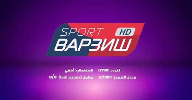تردد قناة فارزيش سبورت 2019