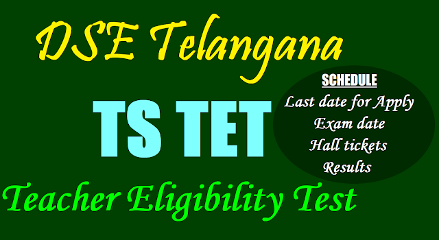 TS TET 2017 Schedule ,Apply Online,tstet.cgg.gov.in,Last date to apply,exam date,hall tickets,results,answer key