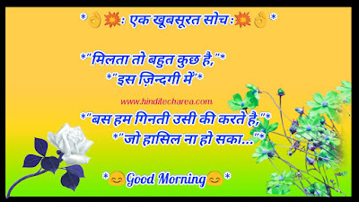 गुड मॉर्निंग, good morning HD Hindi greeting card