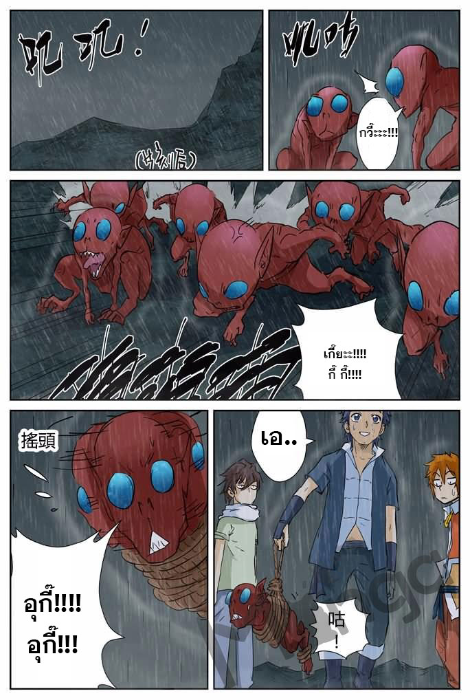 Tales of Demons and Gods ตอนที่ 150.5 หน้า 5