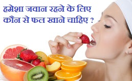 fruits-for-young-beautiful-skin-healthy-hindi