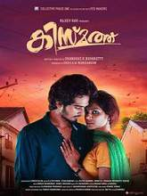 Watch Kismath (2016) DVDRip Malayalam Full Movie Watch Online Free Download
