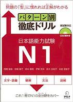 Pattern Betsu Tettei Drill JLPT N1  パターン別徹底ドリル日本語能力試験N1
