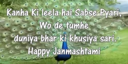 janmashtami wishes images free download