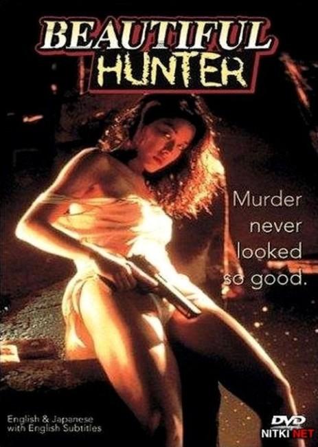 Money hunting 1994 full vintage movie