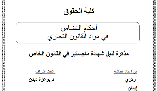 مذكرة ماجستير : أحكام التضامن في مواد القانون التجاري PDF