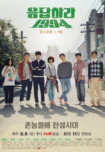 download drama korea reply 1994 subtitle indonesia