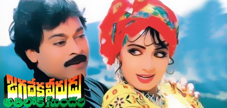 Jagadeka Veerudu Athiloka Sundari - IMDb