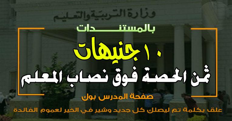 10 جنيه للحصة الزائدة فوق نصاب المعلم .. بالمستندات