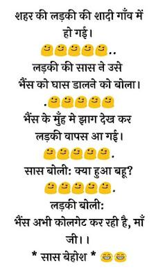 Shehar Ki Ladki Gaon Ki Saas Funny In Hindi -