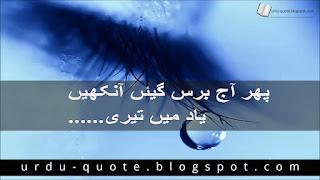 Sad Urdu Quotes 9
